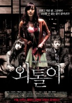 loner-korean-2008-synopsis-poster-trailer-asian-horror-movie-350x499