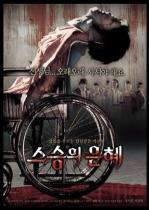my_teacher_2006_korean_movies_poster.JPG